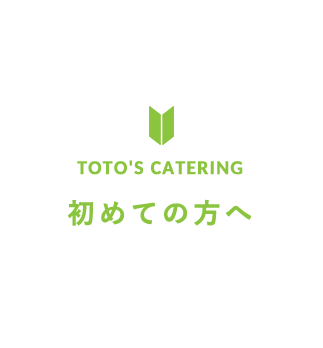 TOTO'S CATERING初めての方へ