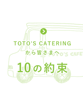 「TOTO'S CATERINGから皆さまへ