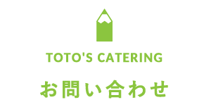 TOTO`S CATERING【お問い合わせ】